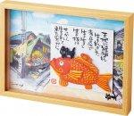《壁掛け3Dアート》糸井 忠晴 BOX 立体アート 「鯛」