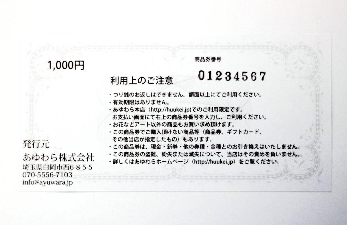 《商品券》アートギフト 1,000円券【ゆうパケット・送料無料】