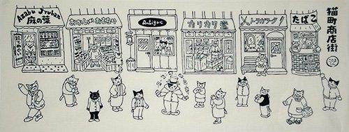 《絵てぬぐい 絵画》猫町商店街・ネコ