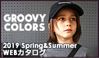GROOVY COLORS WEBカタログ