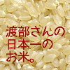 <img class='new_mark_img1' src='//img.shop-pro.jp/img/new/icons51.gif' style='border:none;display:inline;margin:0px;padding:0px;width:auto;' />高くても大人気!えっちゃんの日本一のお米★天日干し(1kg)