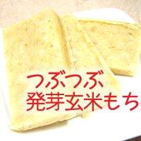 一番人気!!つぶつぶ発芽玄米もち(500g)
