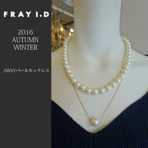 FRAYI.D フレイアイディー 2WAYパールネックレス FWGA164352 【16AW1】【人気商品】 <img class='new_mark_img2' src='//img.shop-pro.jp/img/new/icons31.gif' style='border:none;display:inline;margin:0px;padding:0px;width:auto;' />