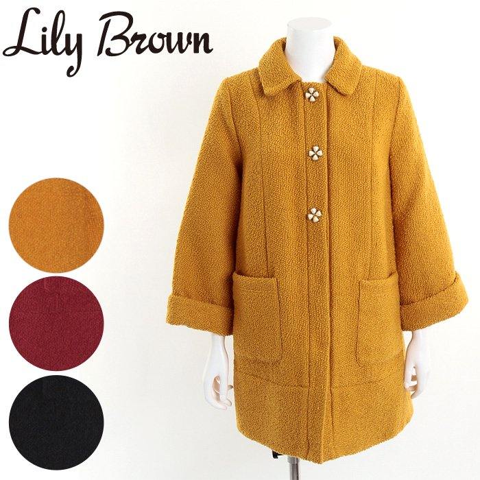【SOLDOUT】LILY BROWN リリーブラウン Aラインコート LWFC164026 【16AW1】【50☆】