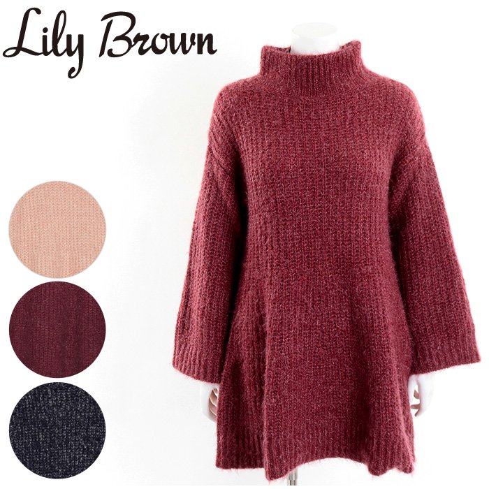 LILY BROWN リリーブラウン フレアーニットワンピース LWNO164069 【16AW1】【SALE】【50%OFF】
