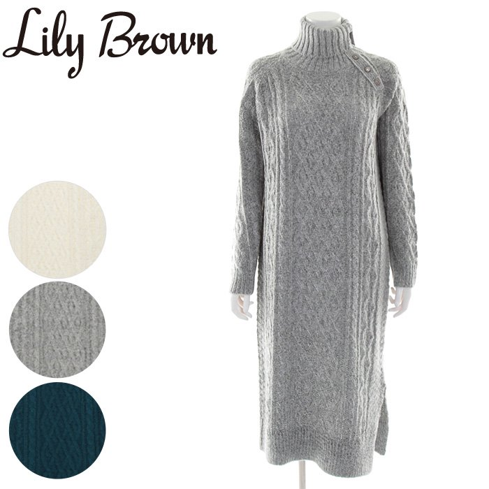 【SOLDOUT】LILY BROWN リリーブラウン ケーブルニットワンピース LWNO165078 【16AW2】【50☆】