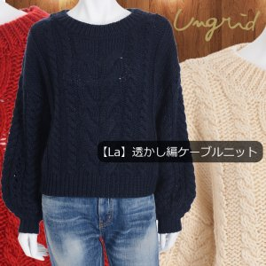 UNGRID アングリッド 【La】透かし編ケーブルニット 111652607501 【16AW2】【SALE】【30%OFF】 <img class='new_mark_img2' src='//img.shop-pro.jp/img/new/icons20.gif' style='border:none;display:inline;margin:0px;padding:0px;width:auto;' />