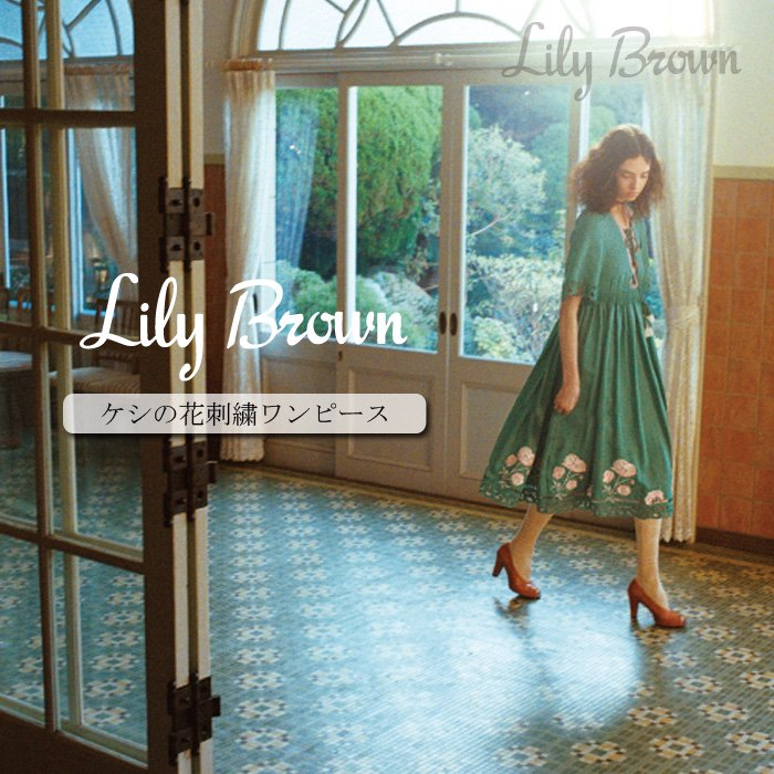 【SOLDOUT】LILY BROWN リリーブラウン ケシの花刺繍ワンピース LWFO171030【17SS1】