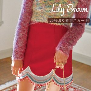 【SOLDOUT】LILY BROWN リリーブラウン 台形切り替えスカート LWFS171136【17SS1】<img class='new_mark_img2' src='https://img.shop-pro.jp/img/new/icons47.gif' style='border:none;display:inline;margin:0px;padding:0px;width:auto;' />