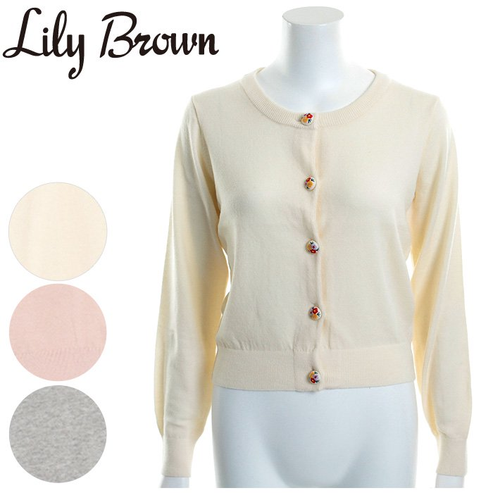 【SOLDOUT】LILY BROWN リリーブラウン 刺繍ボタンカーデ LWNT171014 【17SS1】【40☆】
