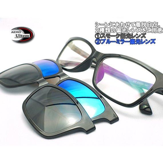 【メガネ通販】 マグネット式 度付偏光サングラス メガネセット ウルテム素材 Black 《今だけ送料無料》