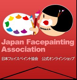 JFA日本フェイスペイント協会 オンラインショップ