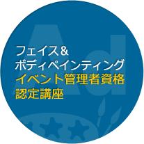 フェイス&ボディペインティング・イベント管理者資格 認定講座