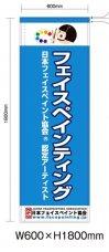 JFAオリジナル「フェイスペインティング」のぼり旗【クラブメンバー専用】