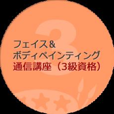 フェイス&ボディペインティング技能検定3級資格(通信講座)