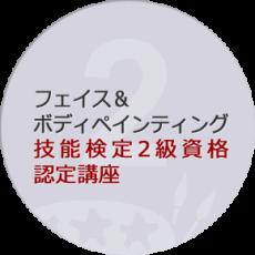 フェイス&ボディペインティング技能検定2級(資格認定講座)
