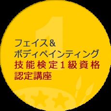 フェイス&ボディペインティング技能検定1級(資格認定講座)