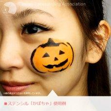 【ネコポスOK!】フェイス&ボディペイント用ステンシルシート☆かぼちゃ
