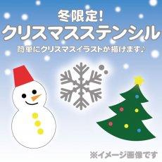 【冬限定】クリスマス★フェイスペインティングステンシルシート3種