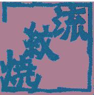 会津本郷焼 窯元 流紋焼