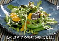 盛角皿(大)