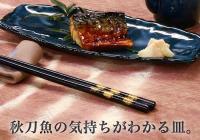流紋焼魚皿