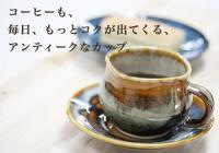 角コーヒーセット