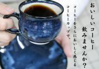 小丸コーヒーセット