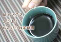 コーヒー碗