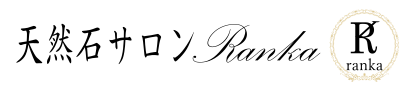 天然石サロン Ranka|テンネンセキサロンランカ