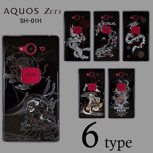 AQUOS ZETA SH-01H ケースカバー 黒地 和柄 スマートフォンケース
