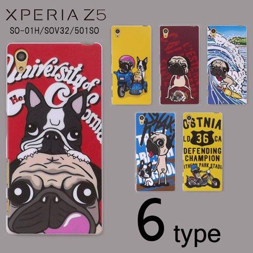 XPERIA Z5 SO-01H/SOV32/501SO ケースカバー けいすけ デザイン スマートフォンケース