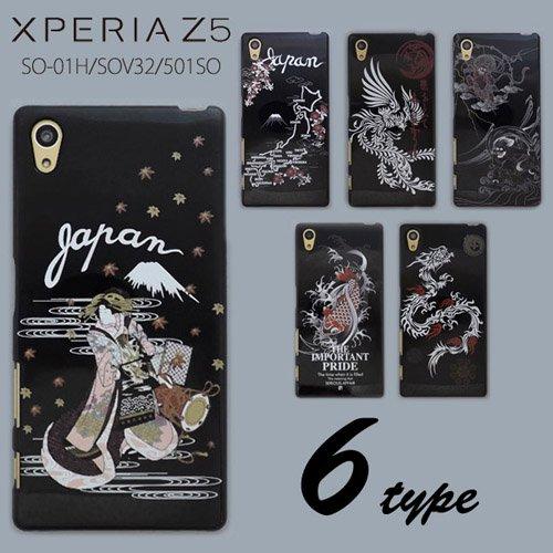 XPERIA Z5 SO-01H/SOV32/501SO ケースカバー 黒地 和柄 スマートフォンケース