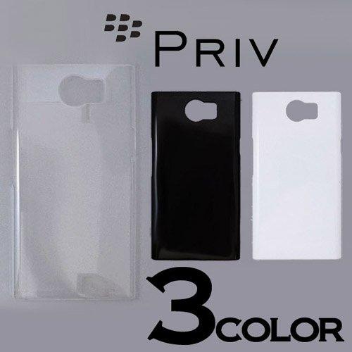 BlackBerry Priv ケースカバー 無地 スマートフォンケース