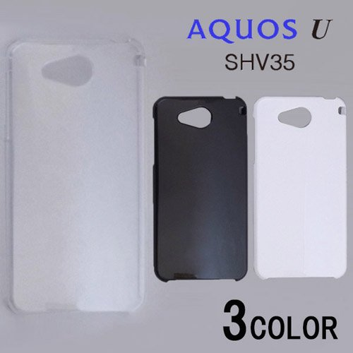 AQUOS U SHV35 ケースカバー 無地 スマートフォンケース