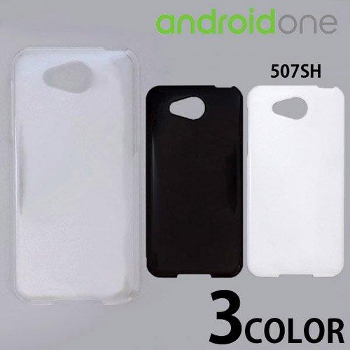 507SH Android One ケースカバー 無地 スマートフォンケース