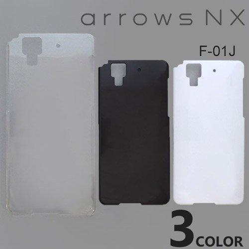 arrows NX F-01J ケースカバー 無地 スマートフォンケース