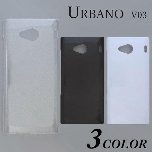 URBANO V03 ケースカバー 無地 スマートフォンケース