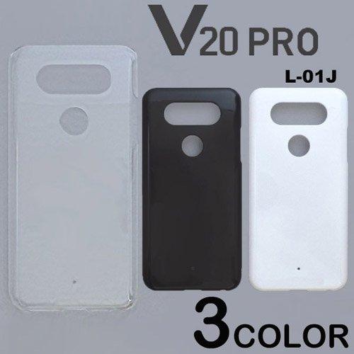 V20 PRO L-01J/LGV34 ケースカバー 無地 スマートフォンケース