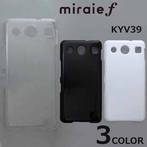 miraie f KYV39 ケースカバー 無地 スマートフォンケース