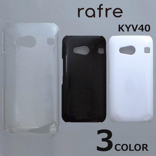 rafre KYV40/DIGNO W ケースカバー 無地 スマートフォンケース