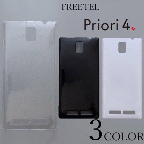 FREETEL Priori4  ケースカバー 無地 スマートフォンケース