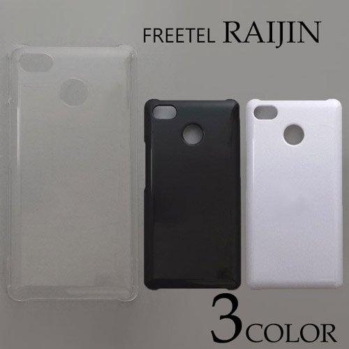 FREETEL RAIJIN  ケースカバー 無地 スマートフォンケース