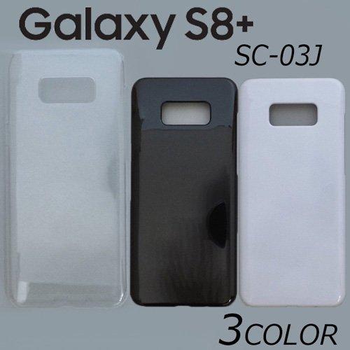 Galaxy S8+ SC-03J/SCV35 ケースカバー 無地 スマートフォンケース
