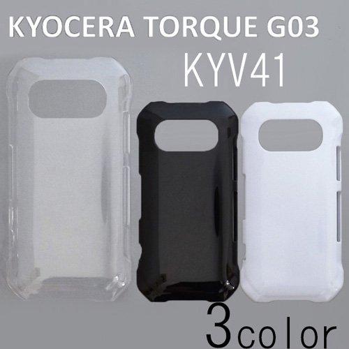 TORQUE G03/KYV41 ケースカバー 無地 スマートフォンケース