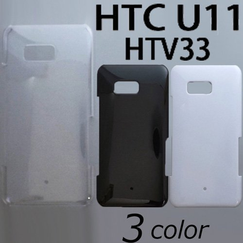 HTC U11 HTV33 ケースカバー 無地 スマートフォンケース