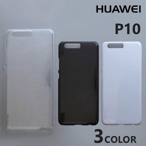 HUAWEI P10 ケースカバー 無地 スマートフォンケース