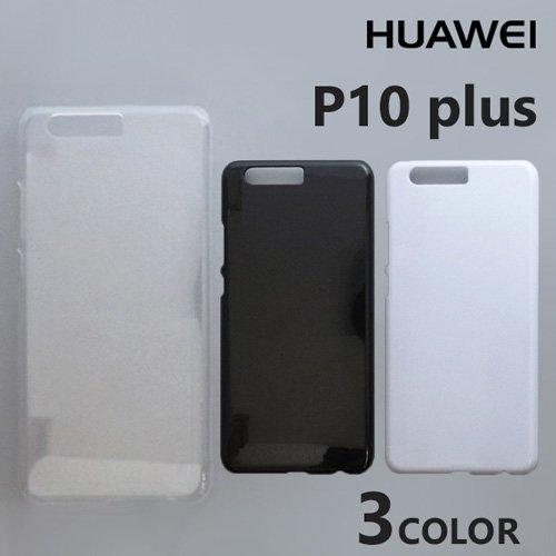 HUAWEI P10 plus ケースカバー 無地 スマートフォンケース