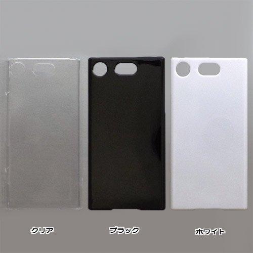 Xperia XZ1 Compact SO-02K ケースカバー 無地 スマートフォンケース
