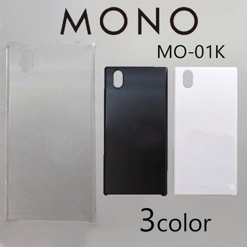 MONO MO-01K ケースカバー 無地 スマートフォンケース